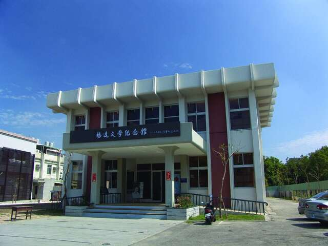 The Memorial Museum of Yang Kui Literature(楊逵紀念館)