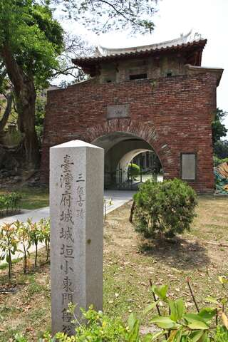 East Gate Remain, Tainan Prefectural City Wall (臺灣府城城垣小東門段殘蹟)