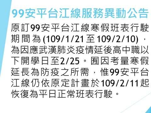 99安平台江線服務異動公告