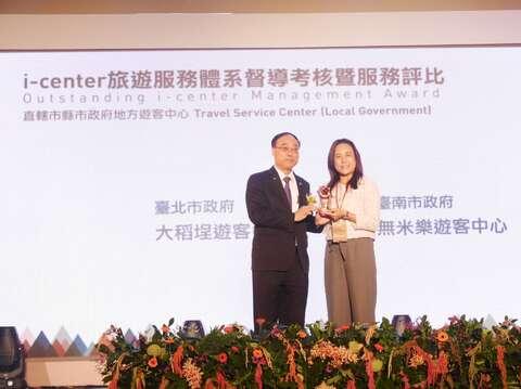 郭貞慧局長接受i-center旅遊服務體系授獎