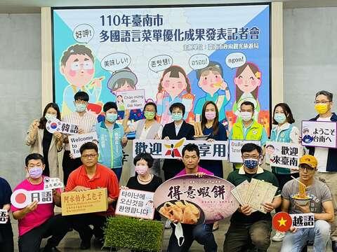 臺南市多國語言菜單優化-成果發表記者會