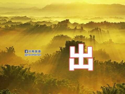 05.台南旅遊視訊背景圖_「出」