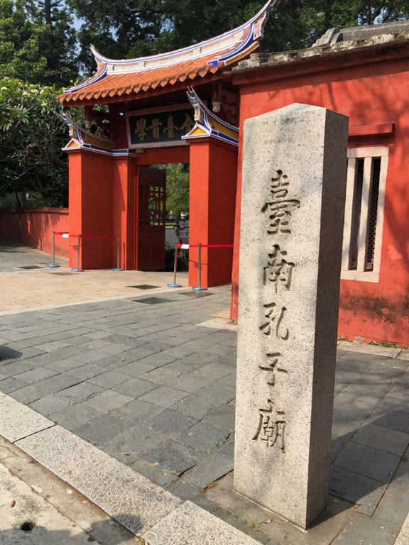 The entrance of the Tainan Confucius temple
